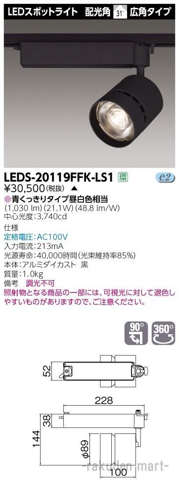 (送料無料)東芝ライテック LEDS-20119FFK-LS1 スポットライト2000黒塗鮮魚用