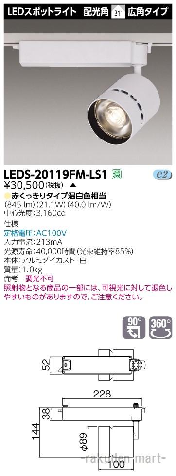(送料無料)東芝ライテック LEDS-20119FM-LS1 スポットライト2000白塗精肉用