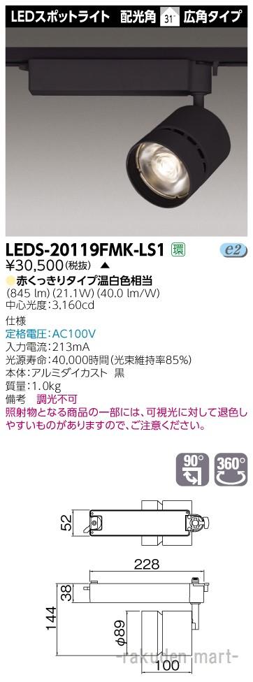 (送料無料)東芝ライテック LEDS-20119FMK-LS1 スポットライト2000黒塗精肉用