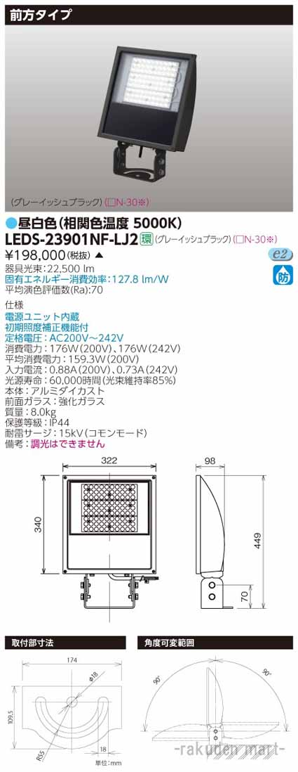 (送料無料)東芝ライテック LEDS-23901NF-LJ2 LED投光器前方形GB