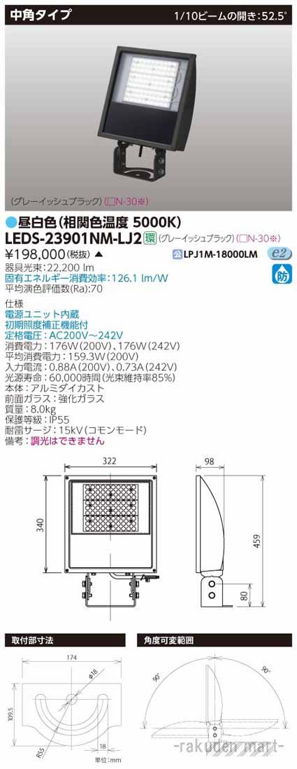(送料無料)東芝ライテック LEDS-23901NM-LJ2 LED投光器MF400中角GB