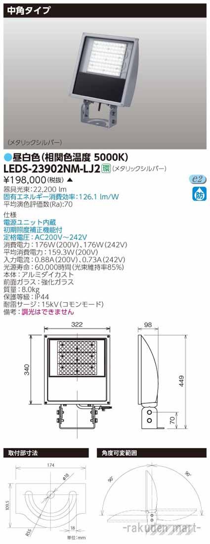 (キャッシュレス5%還元)(送料無料)東芝ライテック LEDS-23902NM-LJ2 LED投光器MF400中角MS