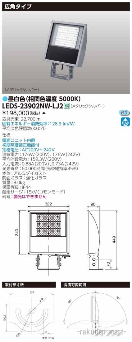 (送料無料)東芝ライテック LEDS-23902NW-LJ2 LED投光器広角形MS