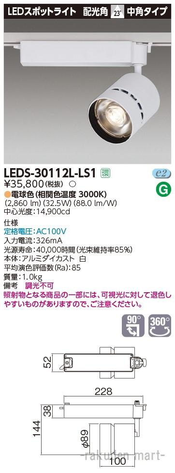 (キャッシュレス5%還元)(送料無料)東芝ライテック LEDS-30112L-LS1 スポットライト3000白塗