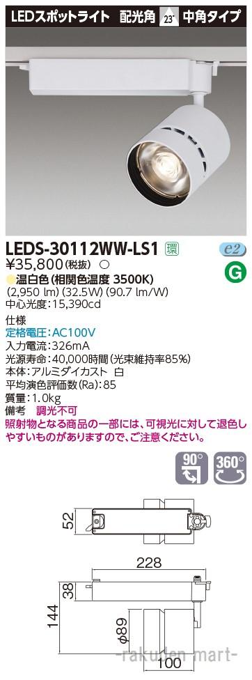 (送料無料)東芝ライテック LEDS-30112WW-LS1 スポットライト3000白塗