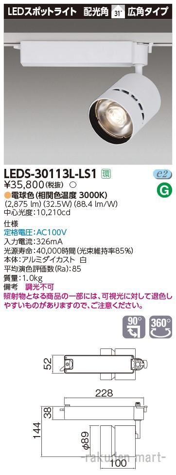 (キャッシュレス5%還元)(送料無料)東芝ライテック LEDS-30113L-LS1 スポットライト3000白塗
