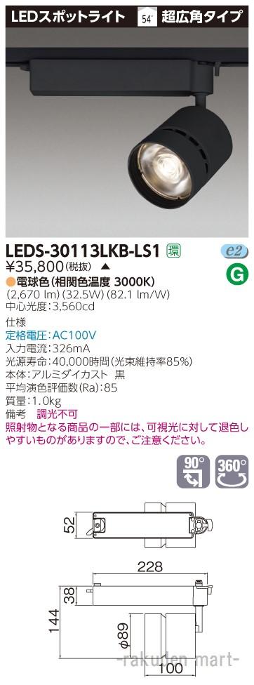 (キャッシュレス5%還元)(送料無料)東芝ライテック LEDS-30113LKB-LS1 スポットライト黒色