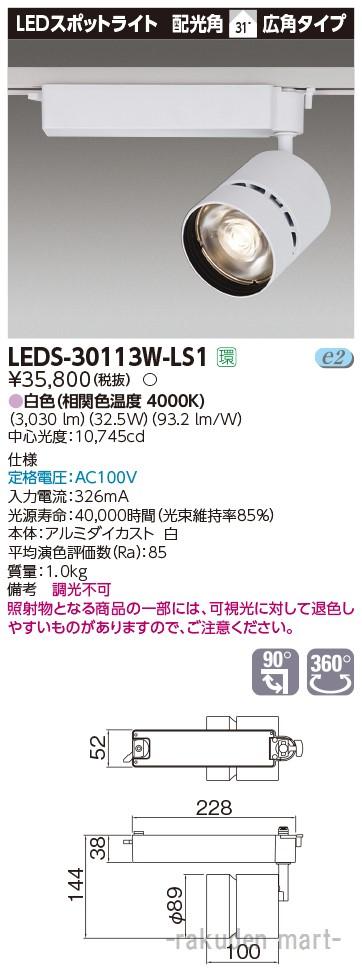 (キャッシュレス5%還元)(送料無料)東芝ライテック LEDS-30113W-LS1 スポットライト3000白塗