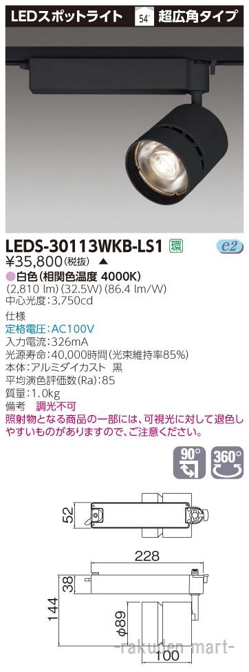 (キャッシュレス5%還元)(送料無料)東芝ライテック LEDS-30113WKB-LS1 スポットライト黒色