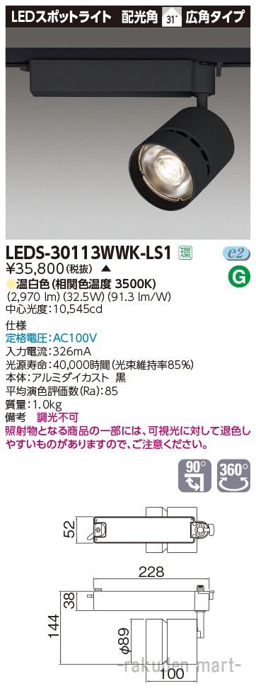 (キャッシュレス5%還元)(送料無料)東芝ライテック LEDS-30113WWK-LS1 スポットライト3000黒塗