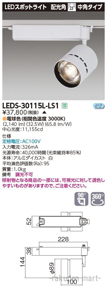(キャッシュレス5%還元)(送料無料)東芝ライテック LEDS-30115L-LS1 スポットライト3000白塗