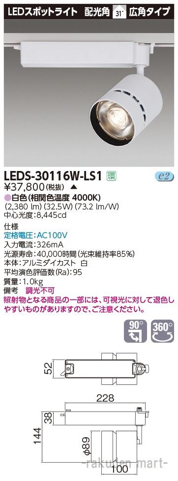 (送料無料)東芝ライテック LEDS-30116W-LS1 スポットライト3000白塗