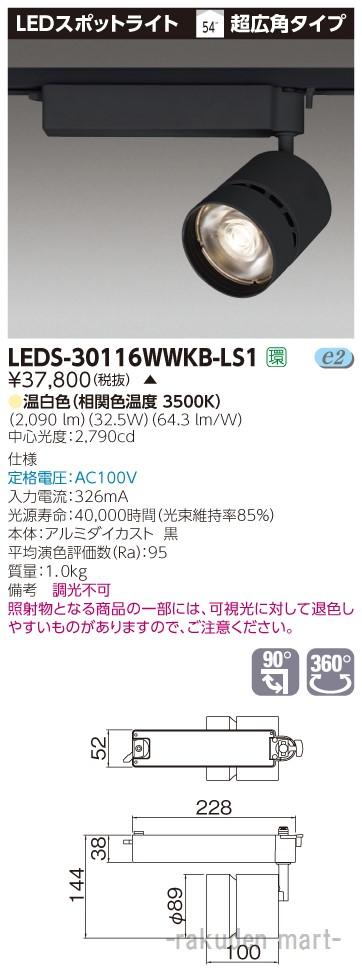 (送料無料)東芝ライテック LEDS-30116WWKB-LS1 スポットライト黒色