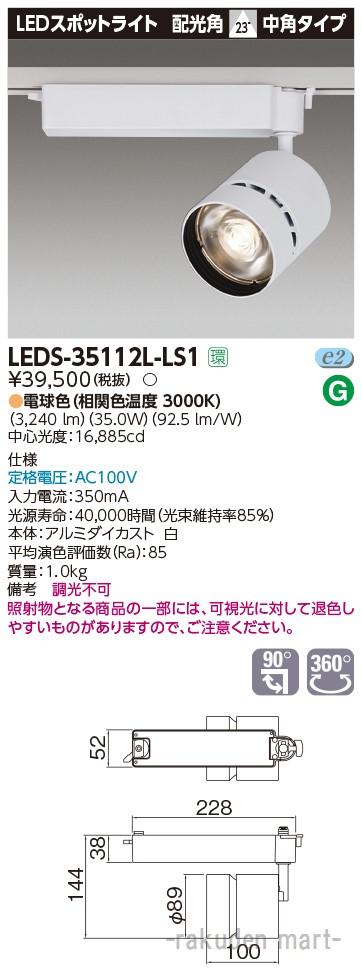 (キャッシュレス5%還元)(送料無料)東芝ライテック LEDS-35112L-LS1 スポットライト3500白塗