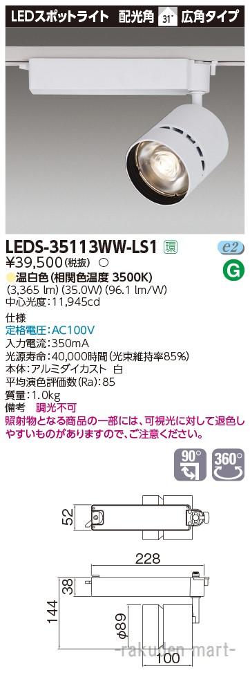 (キャッシュレス5%還元)(送料無料)東芝ライテック LEDS-35113WW-LS1 スポットライト3500白塗