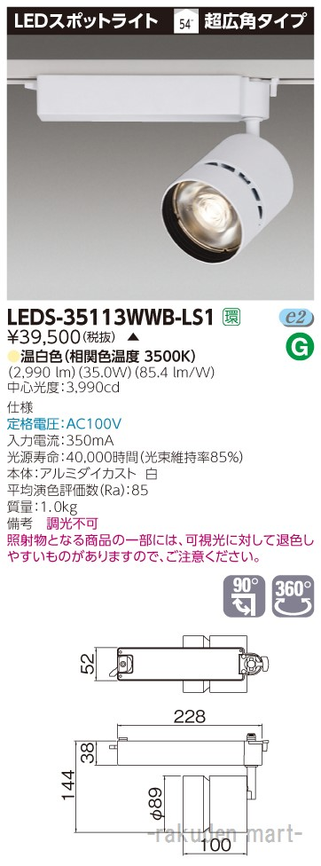 (送料無料)東芝ライテック LEDS-35113WWB-LS1 スポットライト白色
