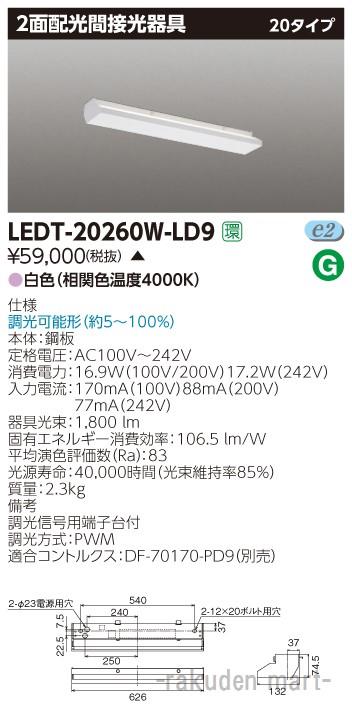 (送料無料)東芝ライテック LEDT-20260W-LD9 LED器具2面配光20形W色