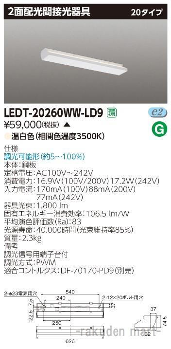 (キャッシュレス5%還元)(送料無料)東芝ライテック LEDT-20260WW-LD9 LED器具2面配光20形WW色
