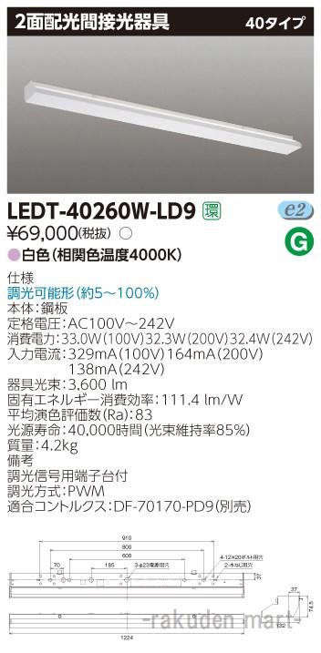 (送料無料)東芝ライテック LEDT-40260W-LD9 LED器具2面配光40形W色
