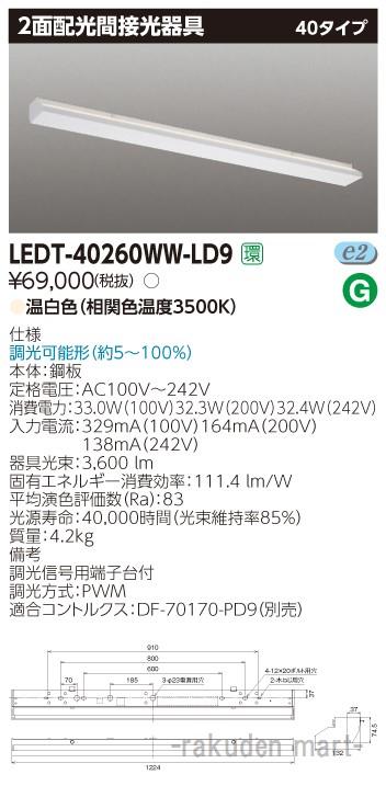(キャッシュレス5%還元)(送料無料)東芝ライテック LEDT-40260WW-LD9 LED器具2面配光40形WW色