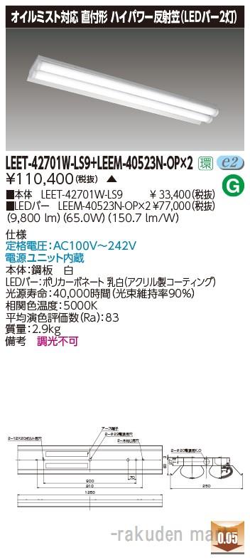 (送料無料)東芝ライテック LEET-42701W-LS9 TENQOO直付反射笠2灯用耐油形