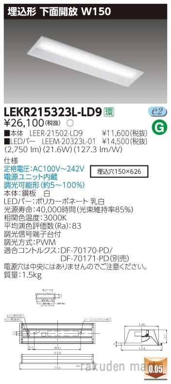 (キャッシュレス5%還元)(送料無料)東芝ライテック LEKR215323L-LD9 TENQOO埋込20形W150調光
