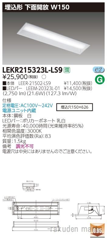 (キャッシュレス5%還元)(送料無料)東芝ライテック LEKR215323L-LS9 TENQOO埋込20形W150非調光