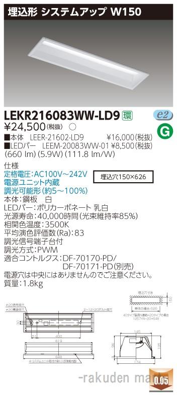 (キャッシュレス5%還元)(送料無料)東芝ライテック LEKR216083WW-LD9 TENQOO埋込20形システム調光