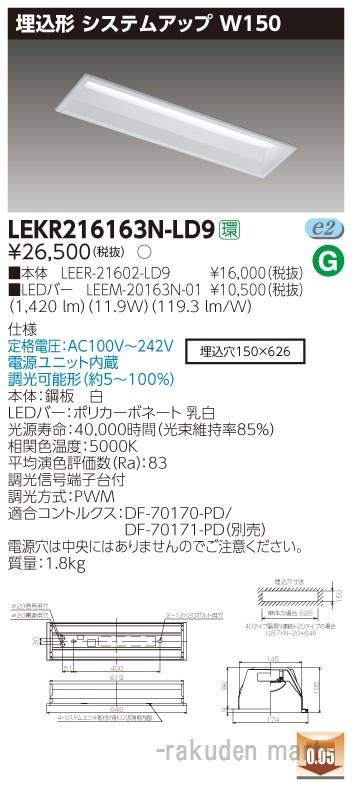 (キャッシュレス5%還元)(送料無料)東芝ライテック LEKR216163N-LD9 TENQOO埋込20形システム調光