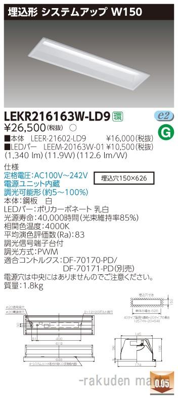 (送料無料)東芝ライテック LEKR216163W-LD9 TENQOO埋込20形システム調光