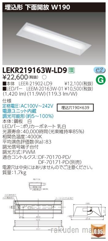 (キャッシュレス5%還元)(送料無料)東芝ライテック LEKR219163W-LD9 TENQOO埋込20形W190調光