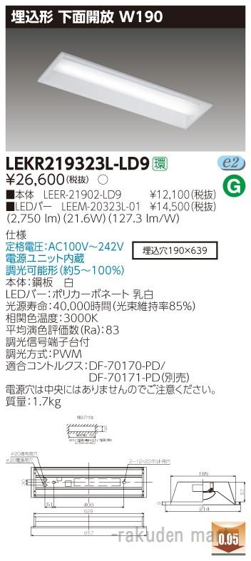 (キャッシュレス5%還元)(送料無料)東芝ライテック LEKR219323L-LD9 TENQOO埋込20形W190調光