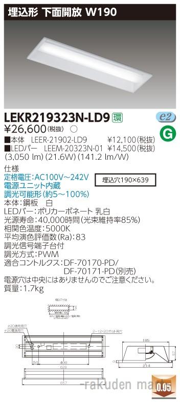 (キャッシュレス5%還元)(送料無料)東芝ライテック LEKR219323N-LD9 TENQOO埋込20形W190調光