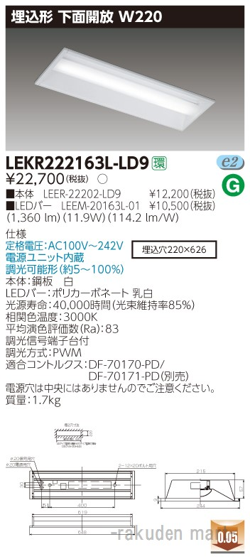 (キャッシュレス5%還元)(送料無料)東芝ライテック LEKR222163L-LD9 TENQOO埋込20形W220調光