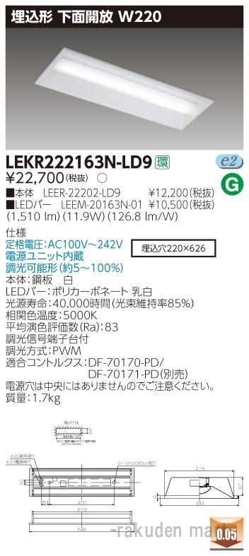 (キャッシュレス5%還元)(送料無料)東芝ライテック LEKR222163N-LD9 TENQOO埋込20形W220調光