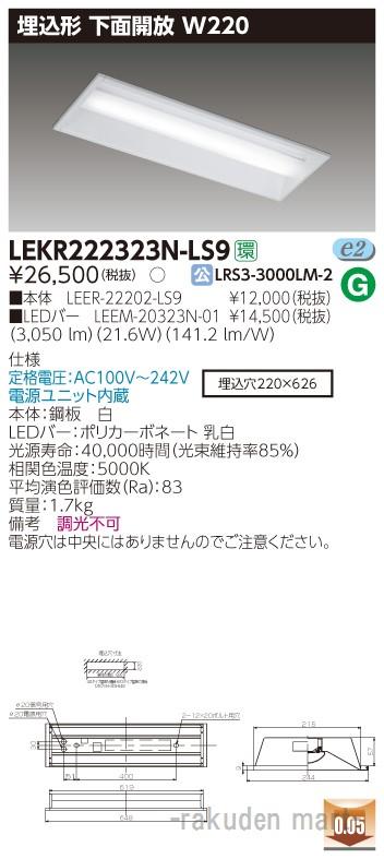 (キャッシュレス5%還元)(送料無料)東芝ライテック LEKR222323N-LS9 TENQOO埋込20形W220非調光