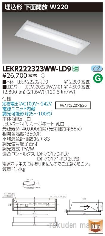 (キャッシュレス5%還元)(送料無料)東芝ライテック LEKR222323WW-LD9 TENQOO埋込20形W220調光