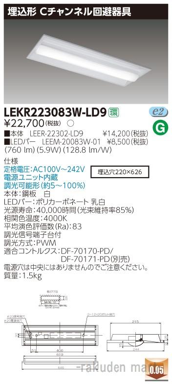 (キャッシュレス5%還元)(送料無料)東芝ライテック LEKR223083W-LD9 TENQOO埋込20形Cチャン調光