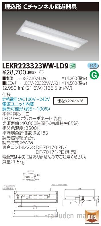 (キャッシュレス5%還元)(送料無料)東芝ライテック LEKR223323WW-LD9 TENQOO埋込20形Cチャン調光
