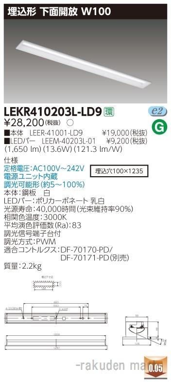(送料無料)東芝ライテック LEKR410203L-LD9 TENQOO埋込40形W100調光