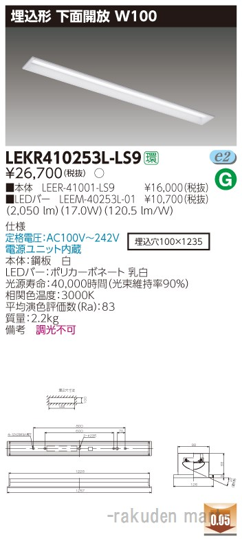 (キャッシュレス5%還元)(送料無料)東芝ライテック LEKR410253L-LS9 TENQOO埋込40形W100