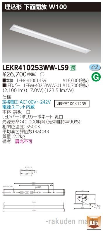 (キャッシュレス5%還元)(送料無料)東芝ライテック LEKR410253WW-LS9 TENQOO埋込40形W100