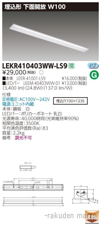 (キャッシュレス5%還元)(送料無料)東芝ライテック LEKR410403WW-LS9 TENQOO埋込40形W100