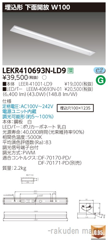 (キャッシュレス5%還元)(送料無料)東芝ライテック LEKR410693N-LD9 TENQOO埋込40形W100調光