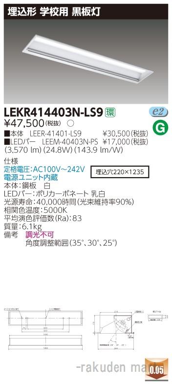 (送料無料)東芝ライテック LEKR414403N-LS9 TENQOO埋込40形黒板灯