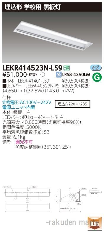(キャッシュレス5%還元)(送料無料)東芝ライテック LEKR414523N-LS9 TENQOO埋込40形黒板灯
