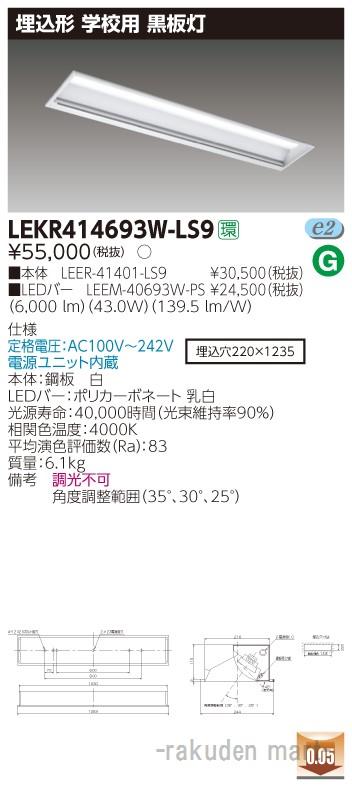 (キャッシュレス5%還元)(送料無料)東芝ライテック LEKR414693W-LS9 TENQOO埋込40形黒板灯