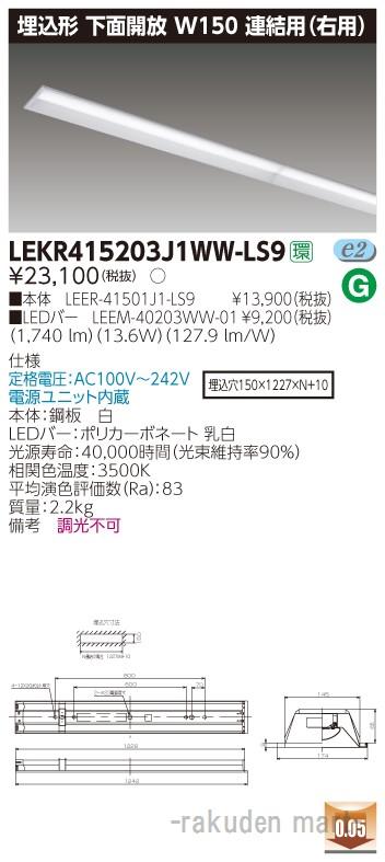 (キャッシュレス5%還元)(送料無料)東芝ライテック LEKR415203J1WW-LS9 TENQOO埋込40形W150連結右