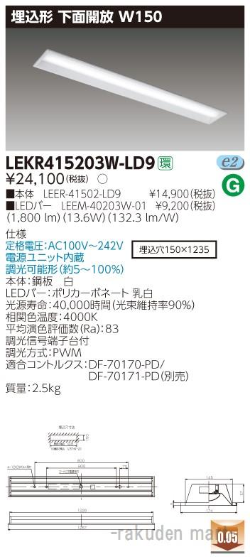 (キャッシュレス5%還元)(送料無料)東芝ライテック LEKR415203W-LD9 TENQOO埋込40形W150調光