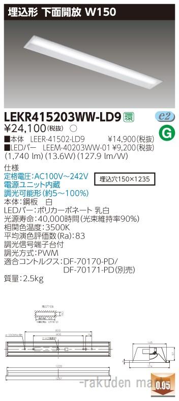 (キャッシュレス5%還元)(送料無料)東芝ライテック LEKR415203WW-LD9 TENQOO埋込40形W150調光